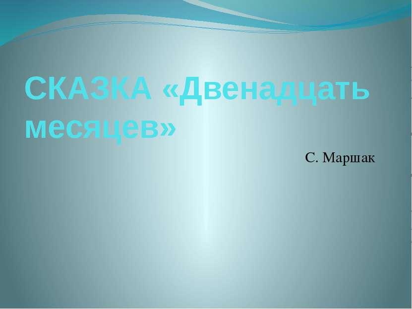 СКАЗКА «Двенадцать месяцев» С. Маршак