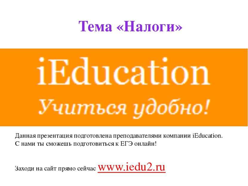 Тема «Налоги» Данная презентация подготовлена преподавателями компании iEduca...