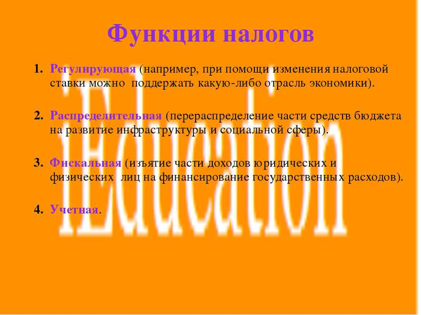 Функции налогов Регулирующая (например, при помощи изменения налоговой ставки...
