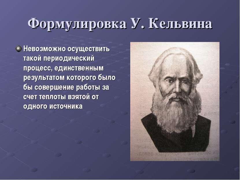 Формулировка У. Кельвина Невозможно осуществить такой периодический процесс, ...