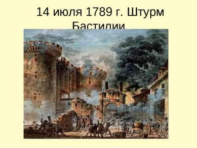 14 июля 1789 г. Штурм Бастилии