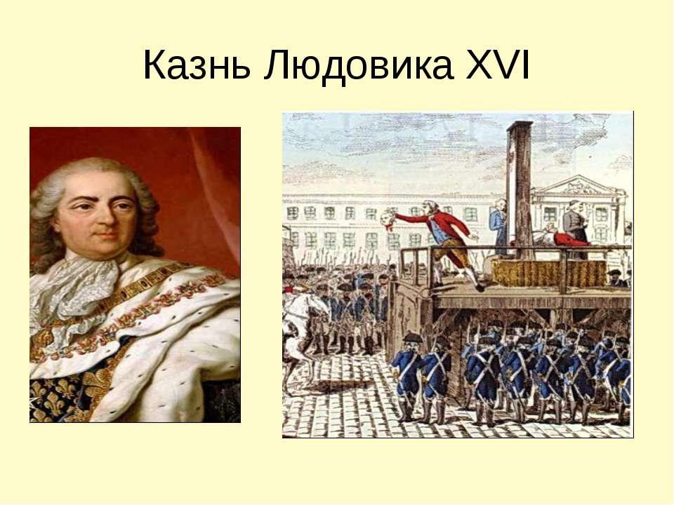 Казнь Людовика XVI