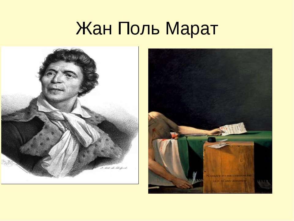 Жан Поль Марат
