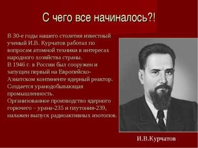 С чего все начиналось?! В 30-е годы нашего столетия известный ученый И.В. Кур...