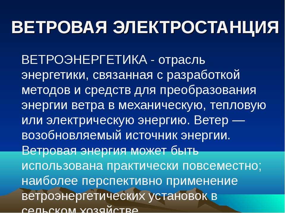 ВЕТРОВАЯ ЭЛЕКТРОСТАНЦИЯ ВЕТРОЭНЕРГЕТИКА - отрасль энергетики, связанная с раз...