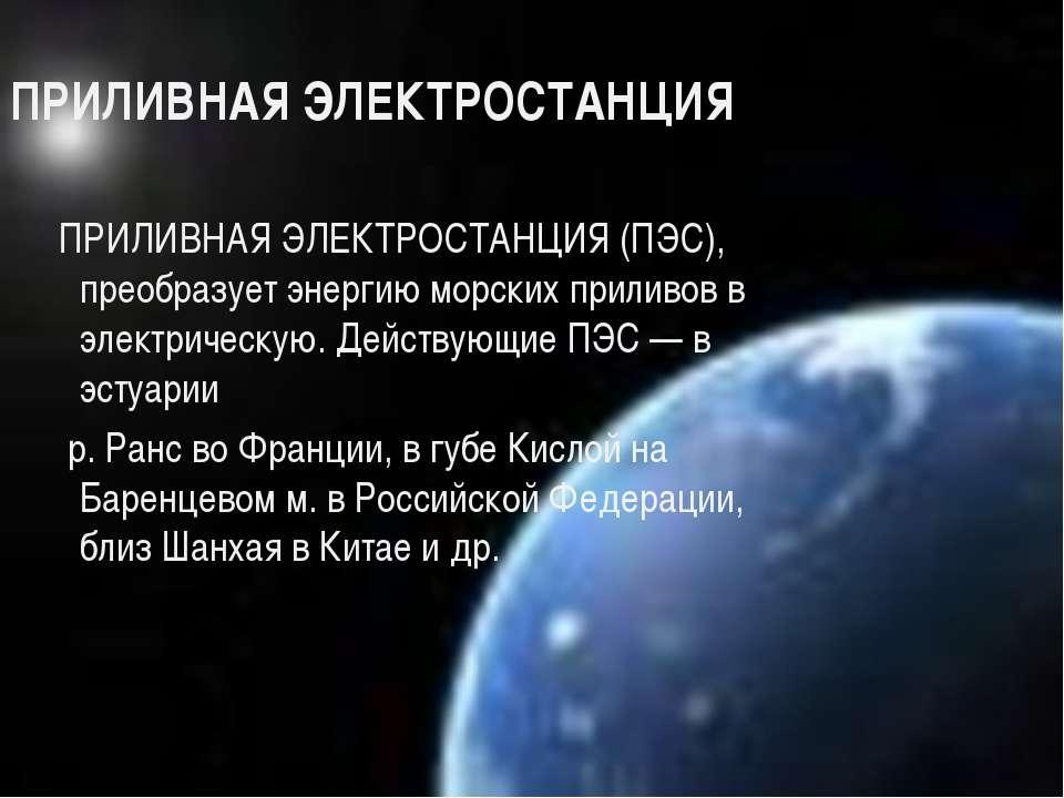ПРИЛИВНАЯ ЭЛЕКТРОСТАНЦИЯ ПРИЛИВНАЯ ЭЛЕКТРОСТАНЦИЯ (ПЭС), преобразует энергию ...