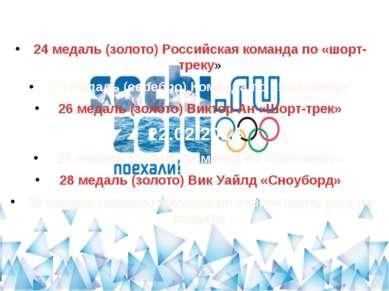 21.02.2014 24 медаль (золото) Российская команда по «шорт-треку» 25 медаль (с...