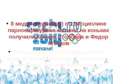 12.02.2014 8 медаль (серебро) по дисциплине парное фигурное катание на конька...