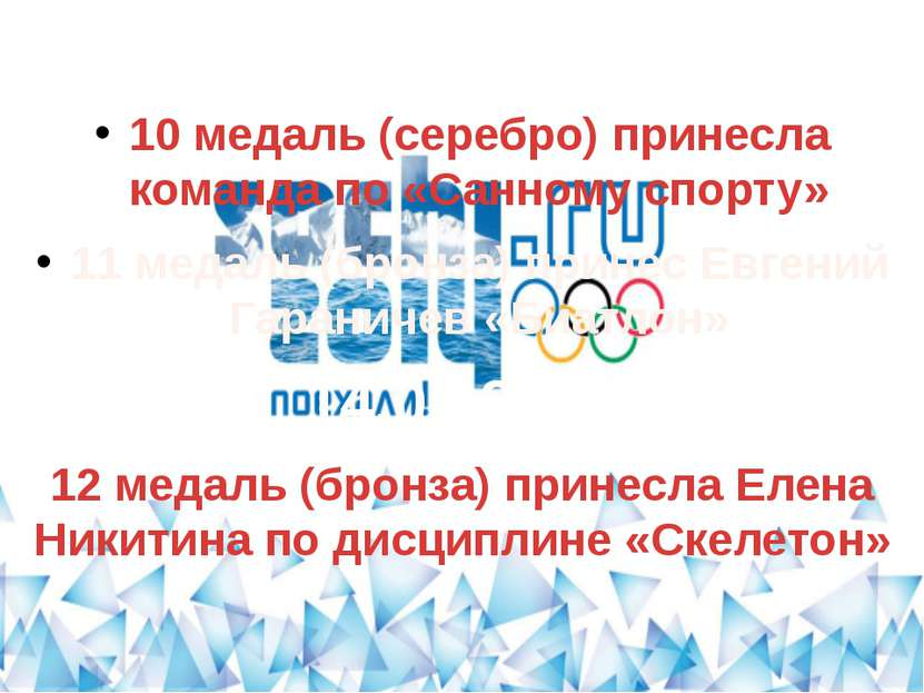 13.02.2014 10 медаль (серебро) принесла команда по «Санному спорту» 11 медаль...