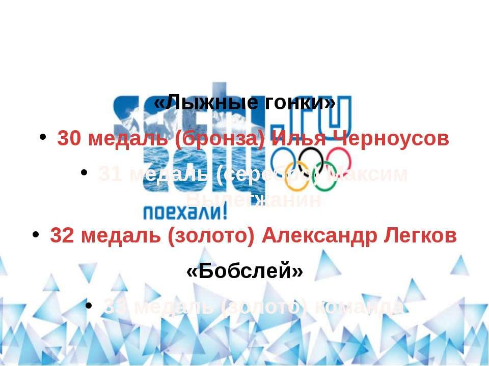 23.02.2014 «Лыжные гонки» 30 медаль (бронза) Илья Черноусов 31 медаль (серебр...