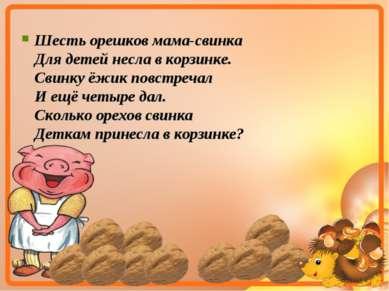Шесть орешков мама-свинка Для детей несла в корзинке. Свинку ёжик повстречал ...