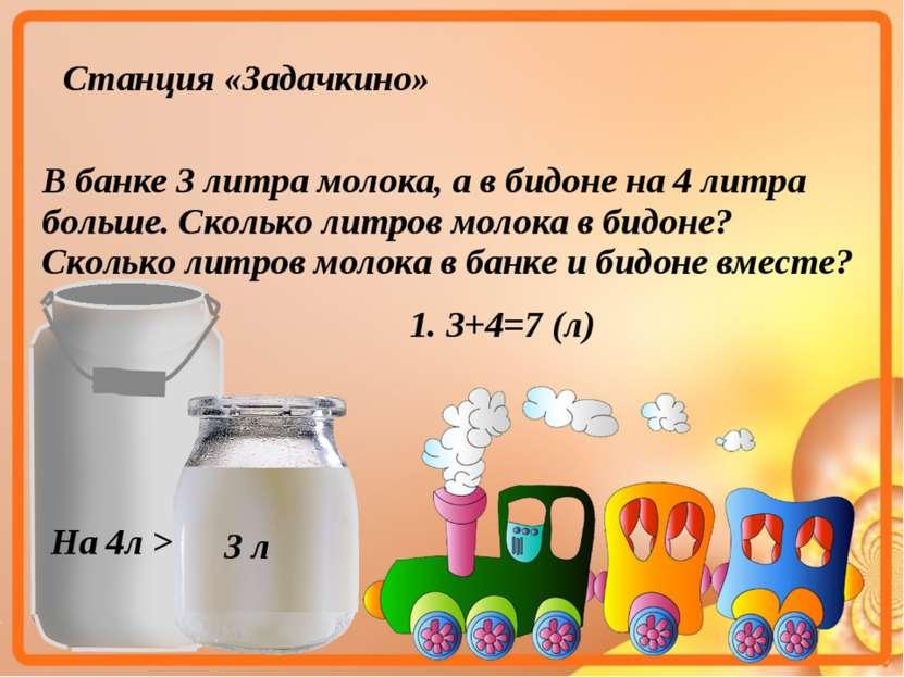 Станция «Задачкино» В банке 3 литра молока, а в бидоне на 4 литра больше. Ско...