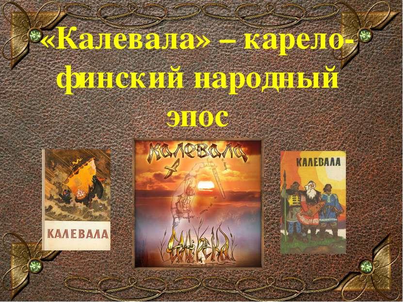 «Калевала» – карело-финский народный эпос Образец заголовка