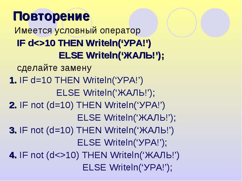 Имеется условный оператор IF d10 THEN Writeln('УРА!') ELSE Writeln('ЖАЛЬ!'); ...