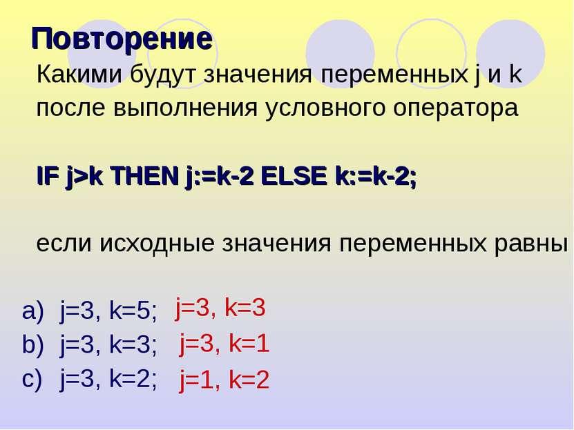 Какими будут значения переменных j и k после выполнения условного оператора I...