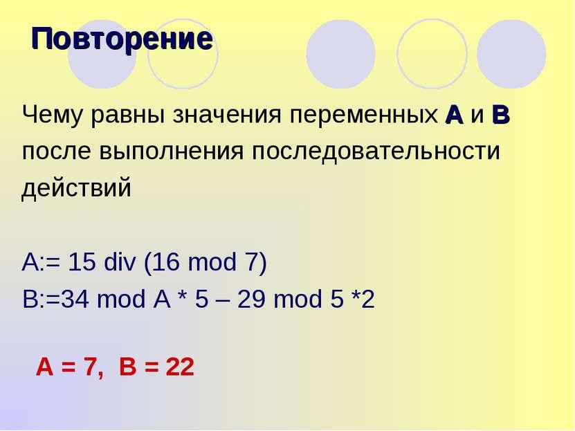 Чему равны значения переменных А и В после выполнения последовательности дейс...