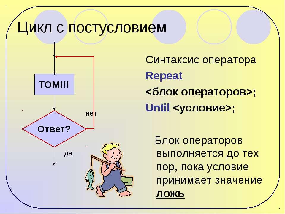 Цикл с постусловием Синтаксис оператора Repeat ; Until ; Блок операторов выпо...