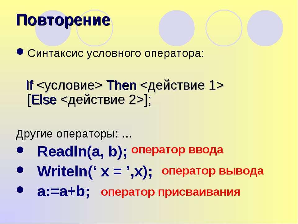 Синтаксис условного оператора: If Then [Else ]; Другие операторы: … Readln(a,...