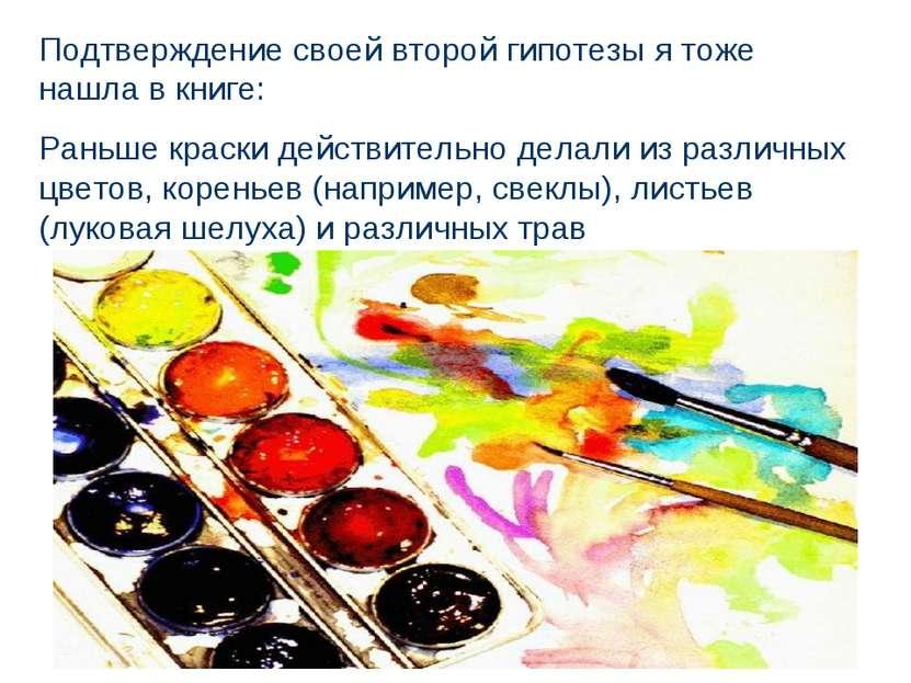 Подтверждение своей второй гипотезы я тоже нашла в книге: Раньше краски дейст...