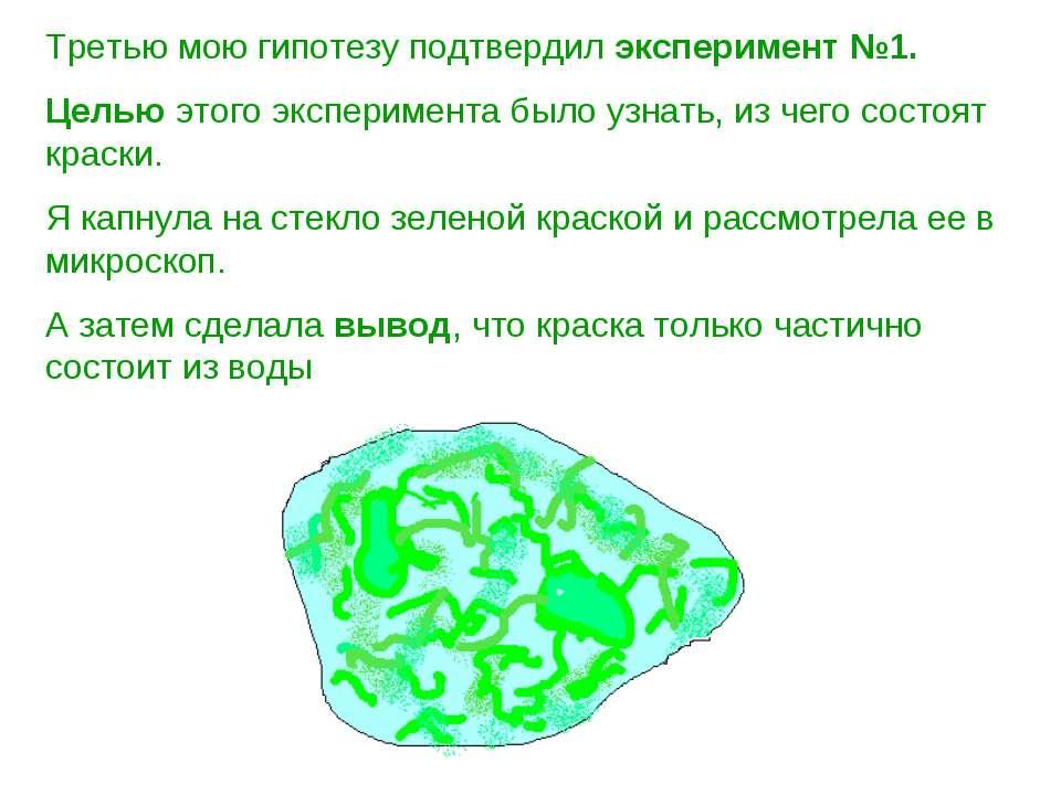 Третью мою гипотезу подтвердил эксперимент №1. Целью этого эксперимента было ...