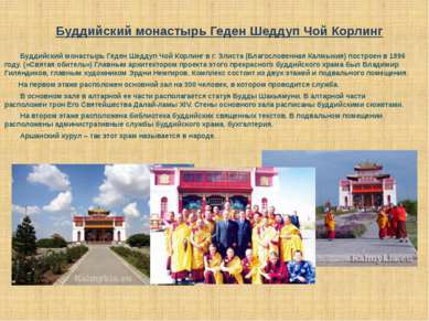 Буддийский монастырь Геден Шеддуп Чой Корлинг Буддийский монастырь Геден Шедд...