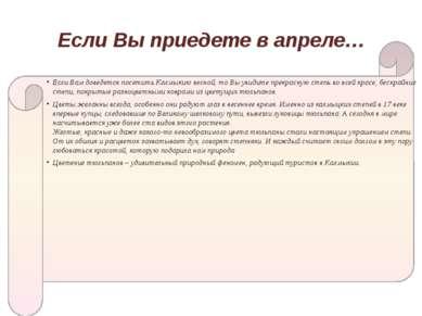 Если Вы приедете в апреле… Если Вам доведется посетить Калмыкию весной, то Вы...