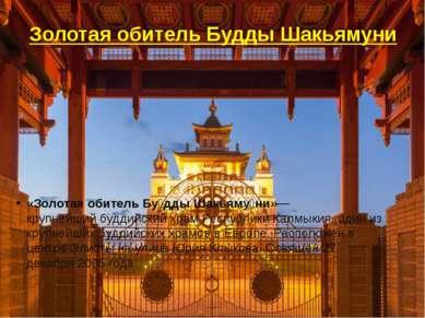 Золотая обитель Будды Шакьямуни «Золотая обитель Бу дды Шакьяму ни»—крупнейши...