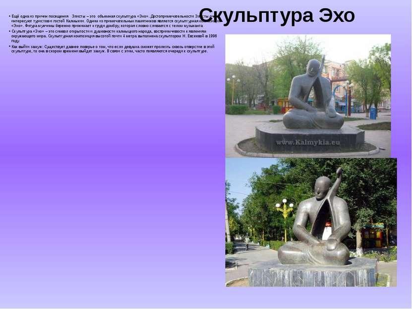 Скульптура Эхо Ещё одна из причин посещения Элисты – это объемная скульптура ...