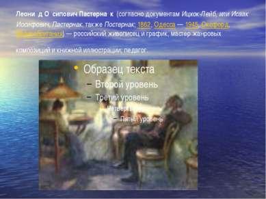 Леони д О сипович Пастерна к (согласно документам Ицхок-Лейб, или Исаак Иосиф...