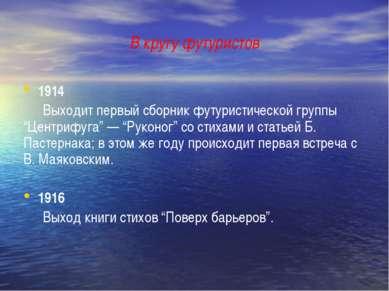 """В кругу футуристов 1914 Выходит первый сборник футуристической группы """"Центри..."""
