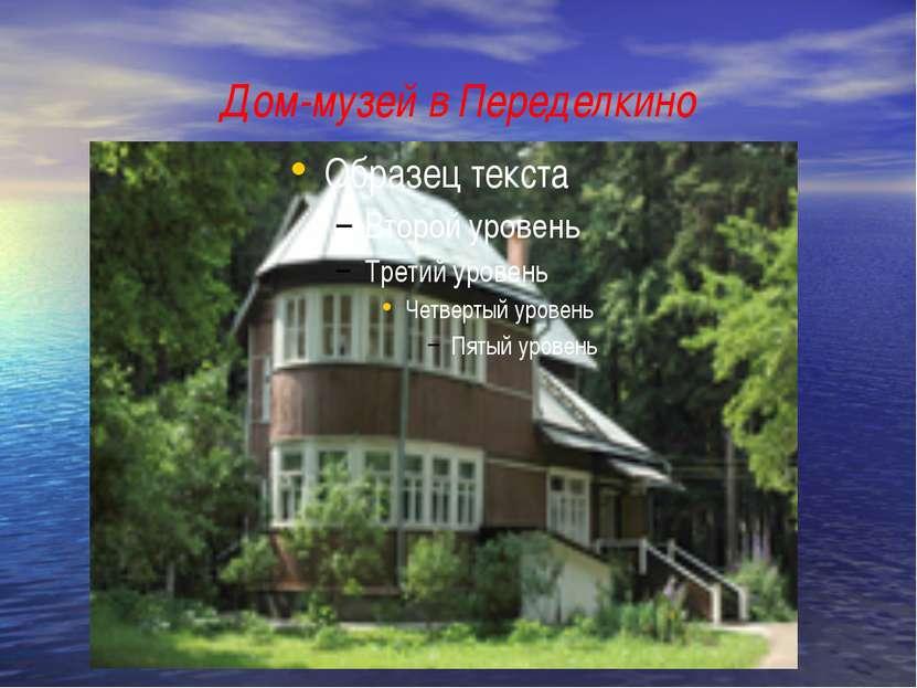 Дом-музей в Переделкино