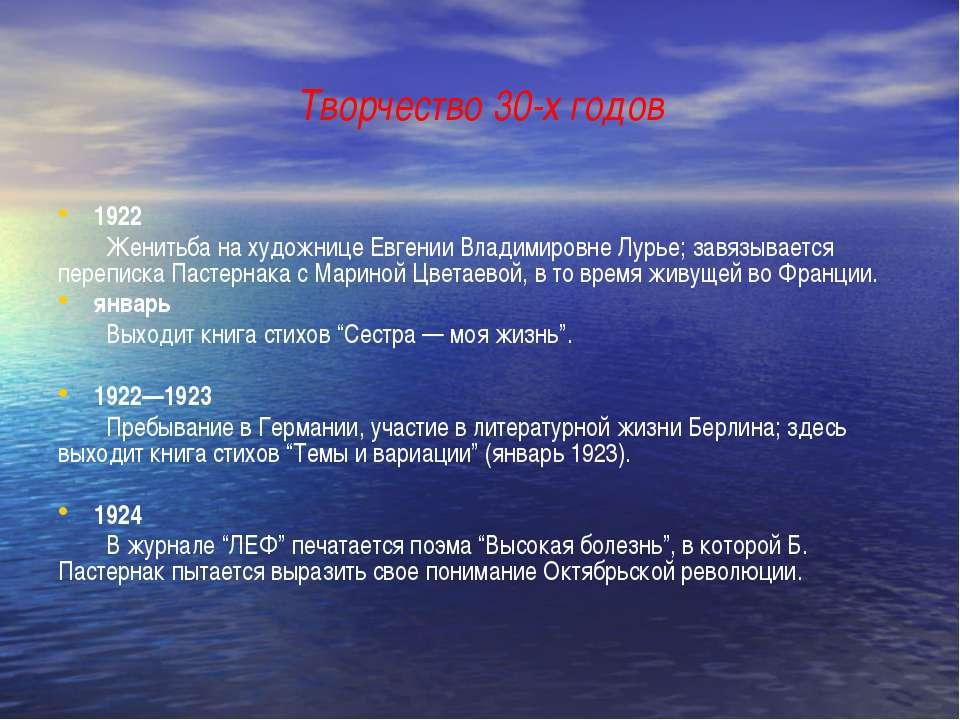 Творчество 30-х годов 1922 Женитьба на художнице Евгении Владимировне Лурье; ...