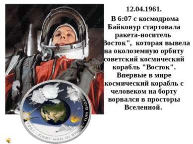 12 апреля 1961 Ю.А.Гагарин на космическом корабле «Восток», стартовал с космо...