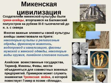 Микенская цивилизация Создателями микенской культуры были греки-ахейцы, вторг...