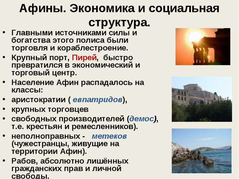 Афины. Экономика и социальная структура. Главными источниками силы и богатств...