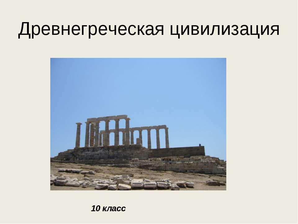 Древнегреческая цивилизация 10 класс