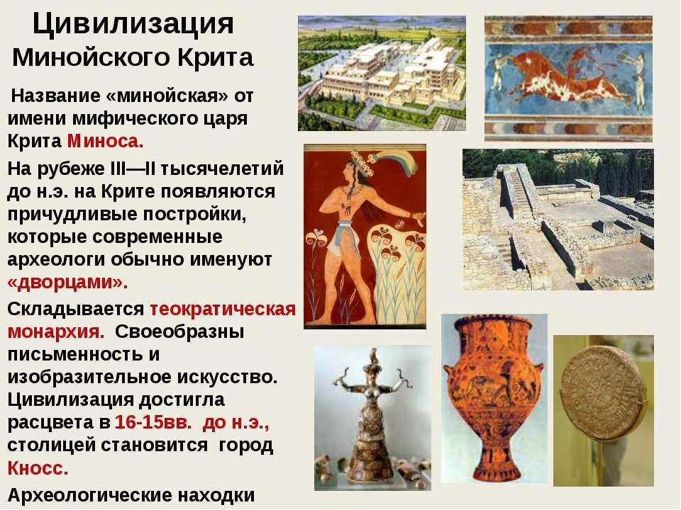 Цивилизация Минойского Крита Название «минойская» от имени мифического царя К...