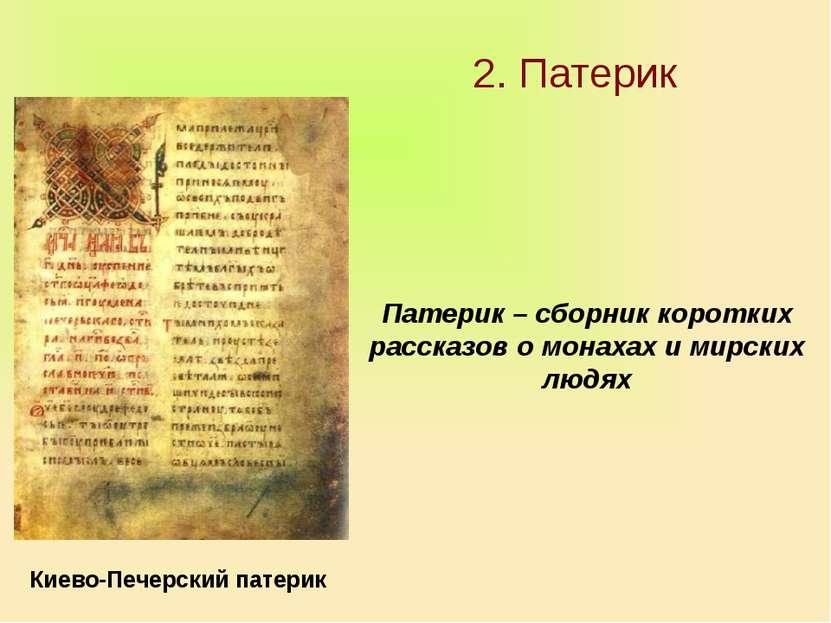 Киево-Печерский патерик Патерик – сборник коротких рассказов о монахах и мирс...