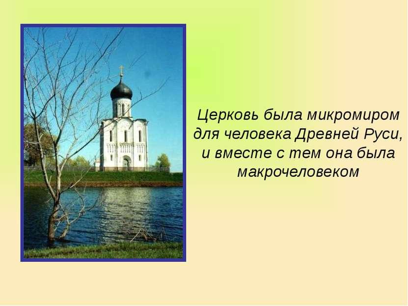 Церковь была микромиром для человека Древней Руси, и вместе с тем она была ма...