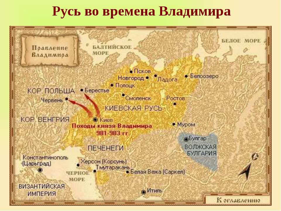 Русь во времена Владимира