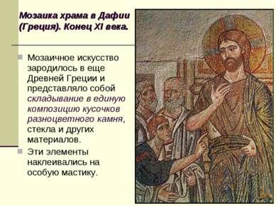 Мозаичное искусство зародилось в еще Древней Греции и представляло собой скла...