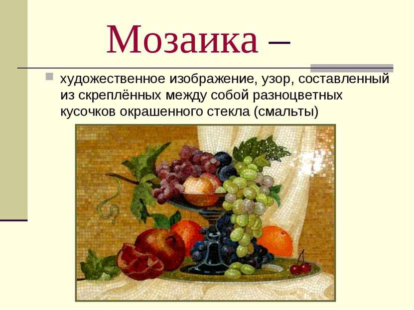 Мозаика – художественное изображение, узор, составленный из скреплённых между...