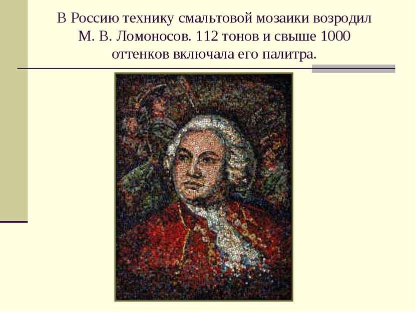 В Россию технику смальтовой мозаики возродил М. В. Ломоносов. 112 тонов и свы...