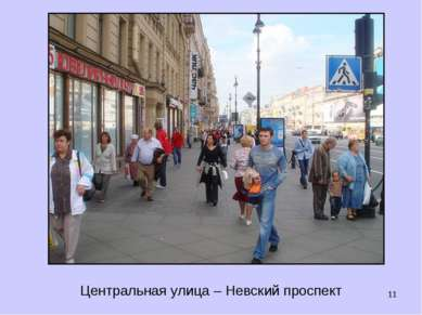 * Центральная улица – Невский проспект