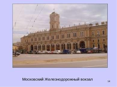 * Московский Железнодорожный вокзал