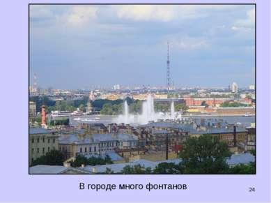 * В городе много фонтанов