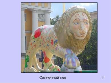 * Солнечный лев