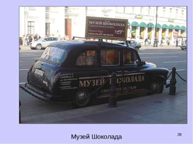 * Музей Шоколада