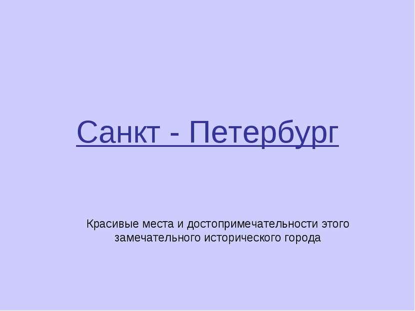 Санкт - Петербург Красивые места и достопримечательности этого замечательного...