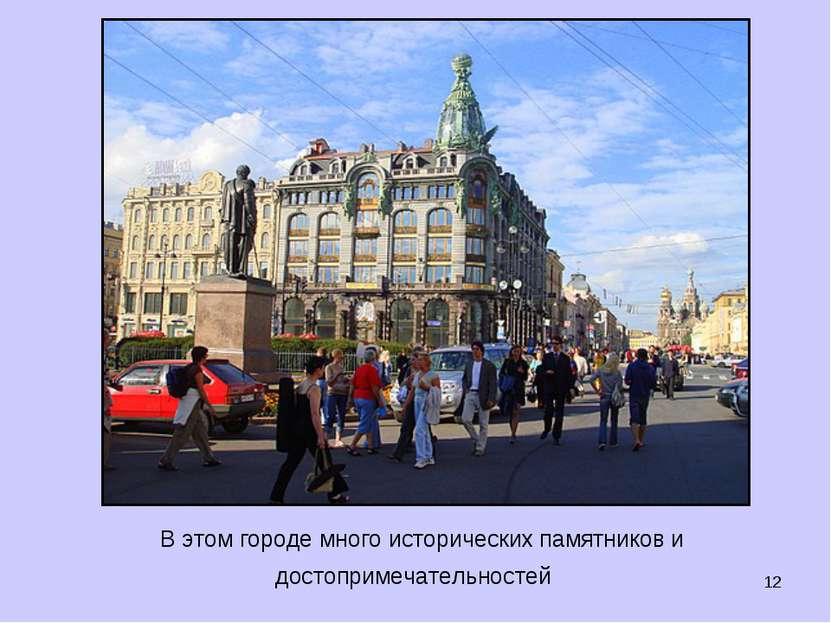 * В этом городе много исторических памятников и достопримечательностей